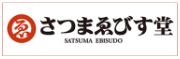 薩摩恵比寿堂公式サイト